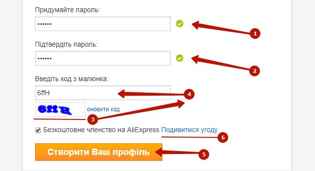 придумайте пароль та натисніть кнопку