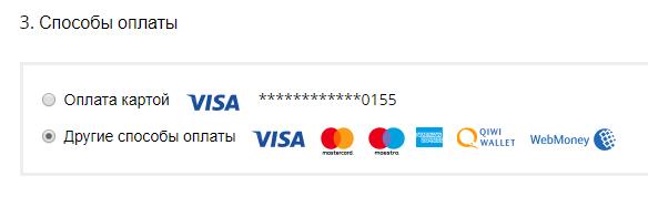 Способи оплати на Aliexpress