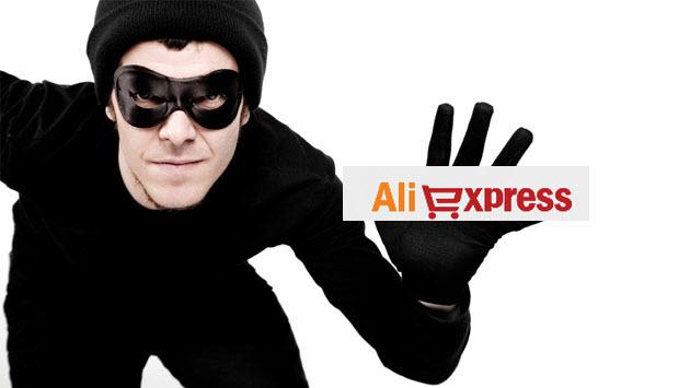 як уникнути обману на Аліекспрес