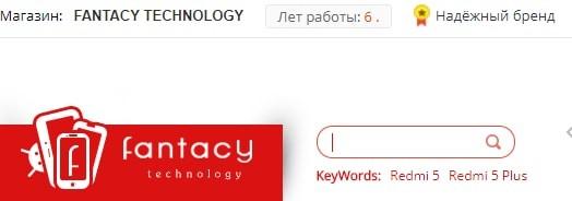 надійний магазин Fantacy Technology