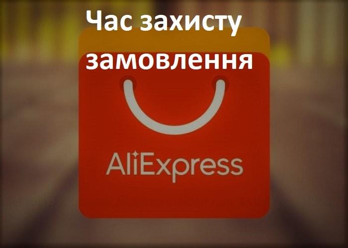 Як продовжити захист замовлення на Аліекспрес