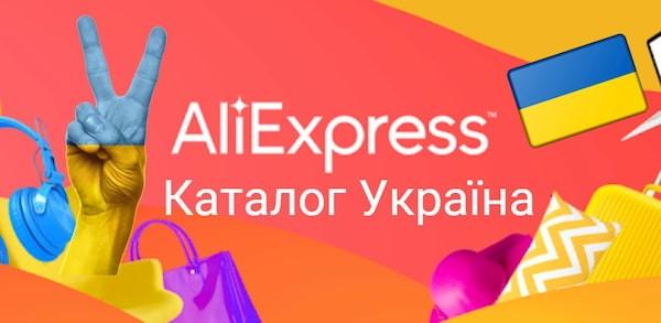 Аліекспрес каталог