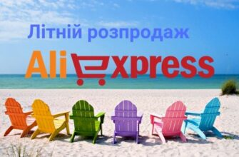 Літній розпродаж Аліекспрес