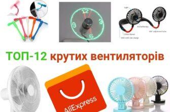 Вентилятори з Аліекспрес