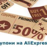 Купони на Аліекспрес