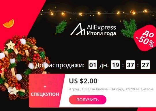 Розпродаж на Аліекспрес в грудні