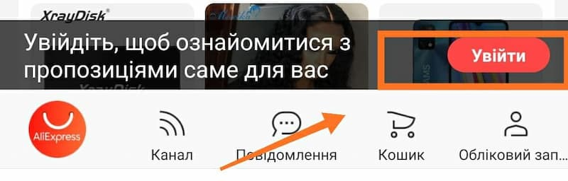 Войти в Али приложение