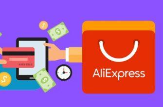 Оплата Аліекспрес