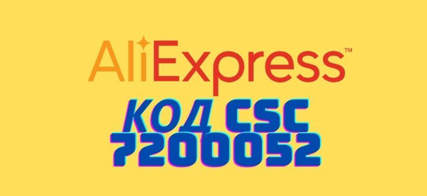 Помилка CSC 7200052 на Аліекспрес