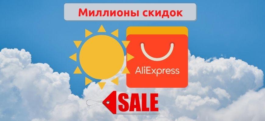 Розпродаж Аліекспрес в серпні
